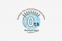 京丹後市国際交流協会10周年ロゴマーク
