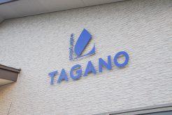 株式会社タガノ
