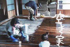 京都・上世屋 空き家を繕う