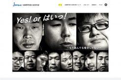 与謝野町商工会青年部 | Webサイト