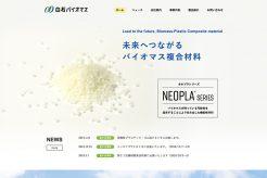 株式会社白石バイオマス | Webサイト