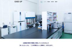株式会社 積進 EASE-UP | Webサイト