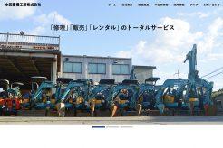 水田重機工業株式会社 | Webサイト