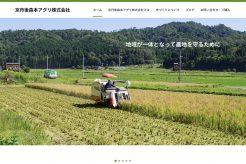 京丹後森本アグリ株式会社 | Webサイト