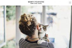 なみきアニマルホスピタル | Webサイト